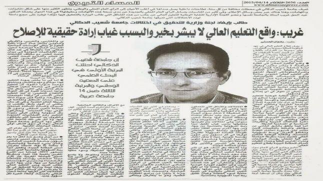 عبد الحق غريب لجريدة المساء : التعليم العالي يعيش أزمة شاملة واختلالات التسيير تتعمق أكثر