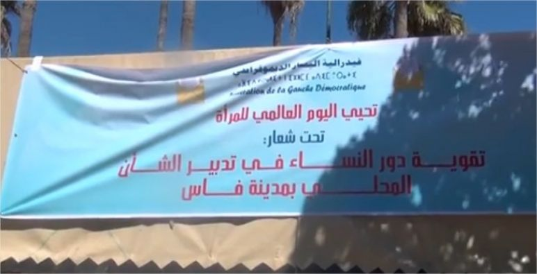 خيمة 8 مارس ساحة جباري شكل نضالي جديد في مسيرة بناء الفيدرالية
