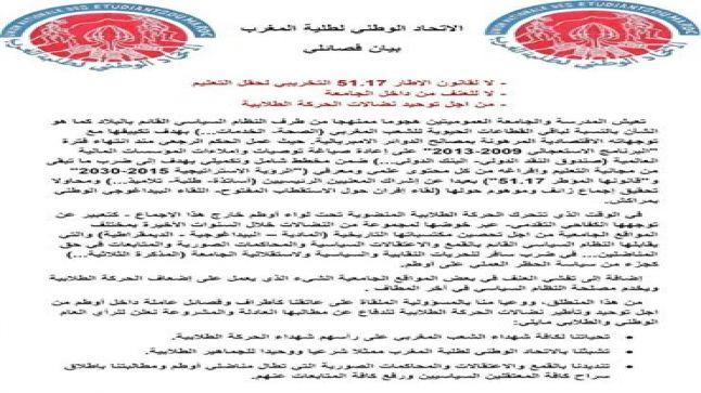 لاتحاد الوطني لطلبة المغرب بـيــــان فصـائـلـي لا لقانون الإطار 51.17 التخريبي لحقل التعليم