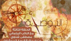 """البوصلة """"الحلقة الثالثة"""" مع النائب البرلماني مصطفى شناوي عن فيدرالية اليسار الديمقراطي."""