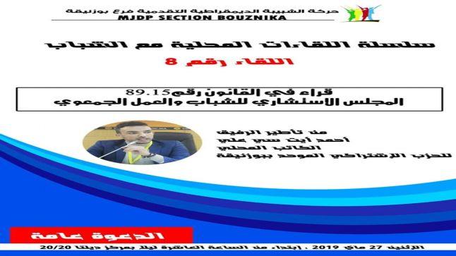 بوزنيقة: أحمد آيت سي علي يؤطر لقاء حول المجلس الاستشاري للشباب والعمل الجمعوي