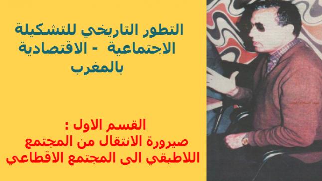 التطور التاريخي للتشكيلة الاقتصادية – الاجتماعية بالمغرب – عبد السلام المؤذن( الجزء1)