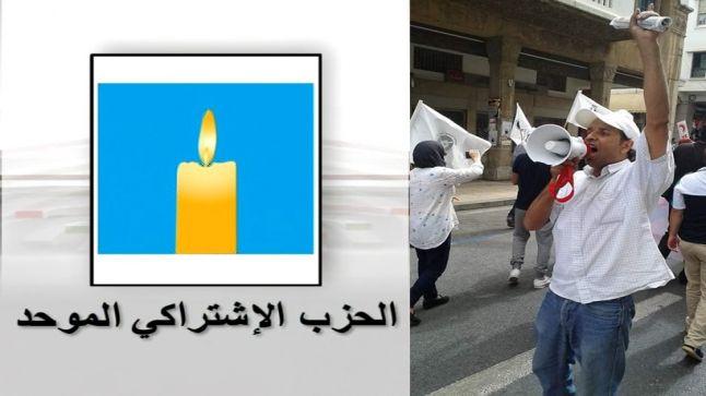 الحزب الاشتراكي الموحد ينظم وقفة تضامنية مع الرفيق باباص بنعيسى بمدينة بلقصيري